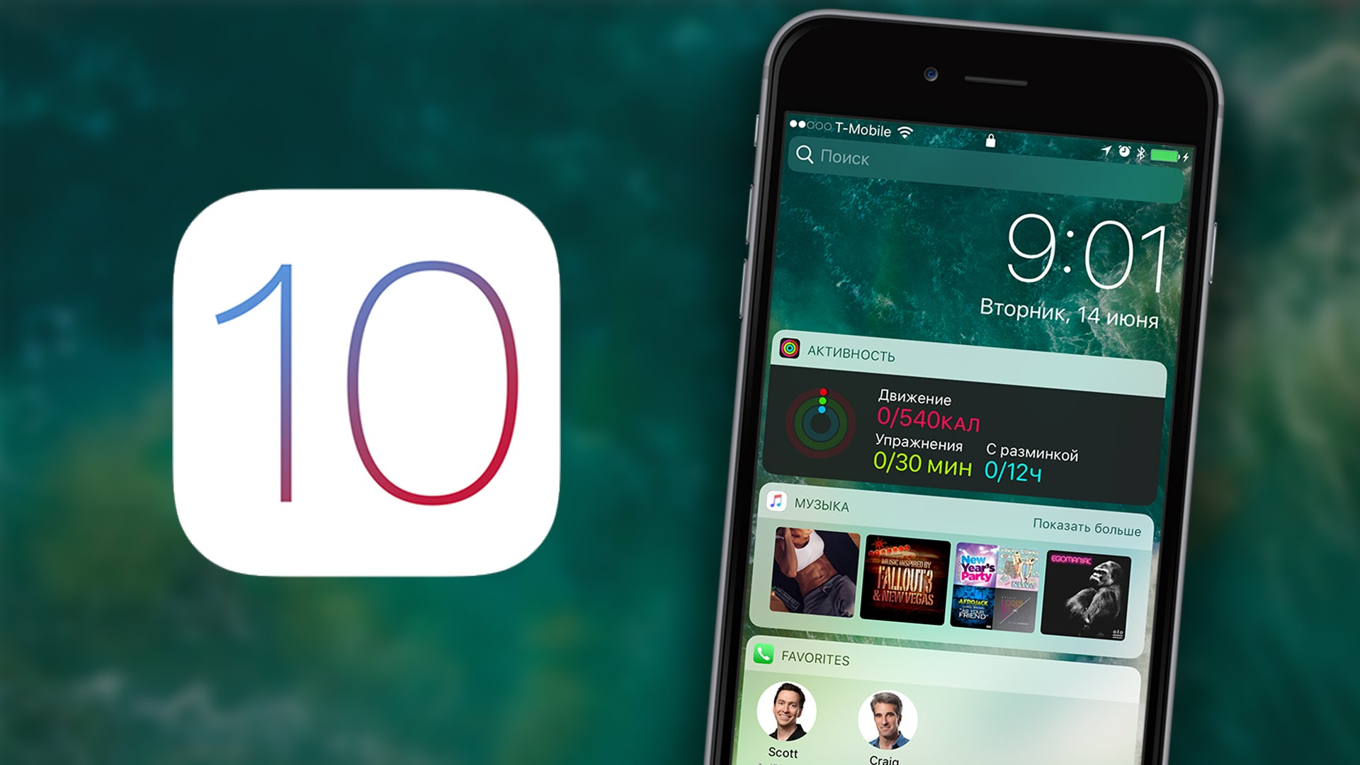 iOS 10 sfaturi și trucuri